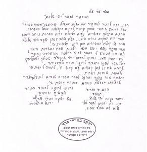 """Haskamah - Rabbi Yaakov Peretz shlit""""a"""